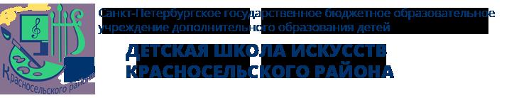 Основные сведения | ДШИ Красносельского района