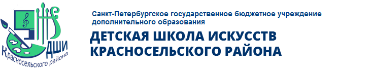 Информация для поступающих | ДШИ Красносельского района