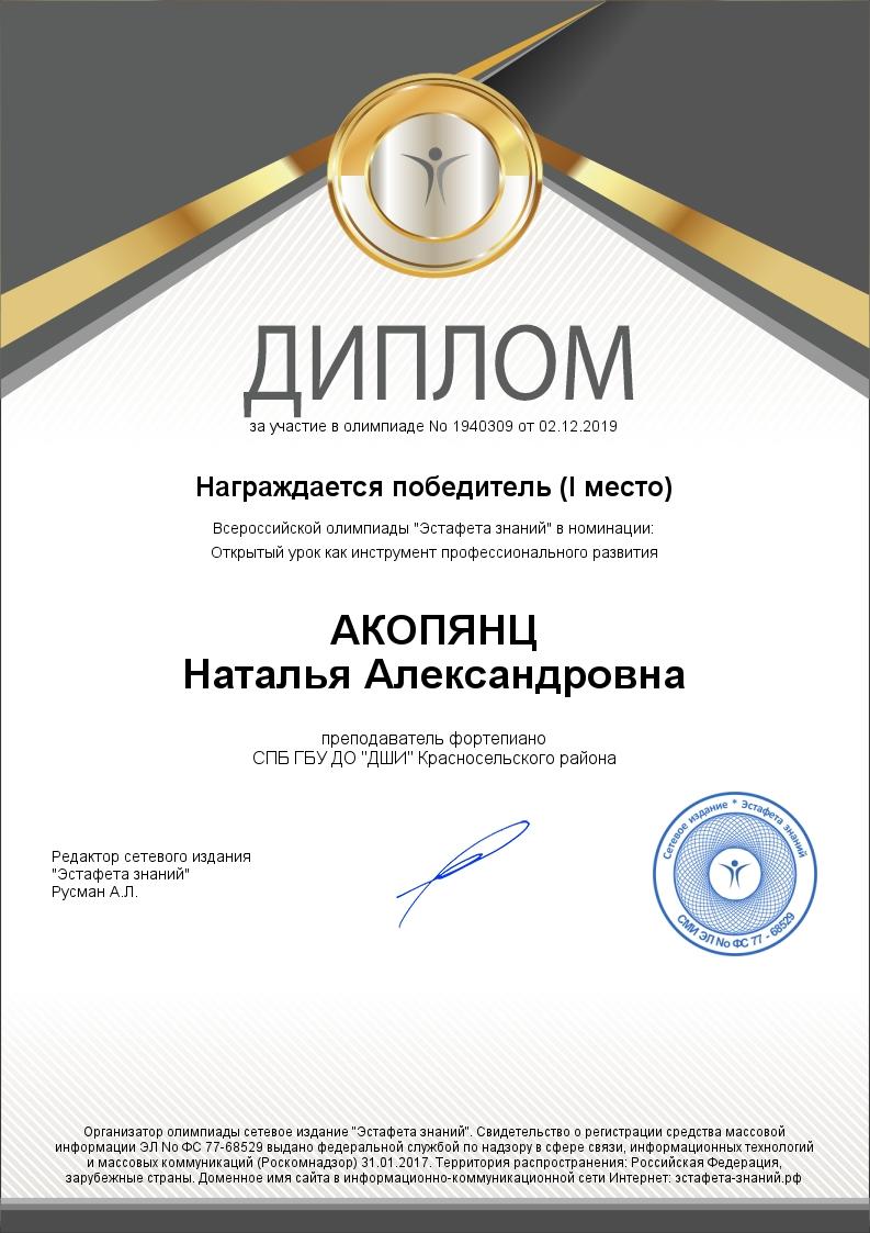 Всероссийская олимпиада «Эстафета знаний»