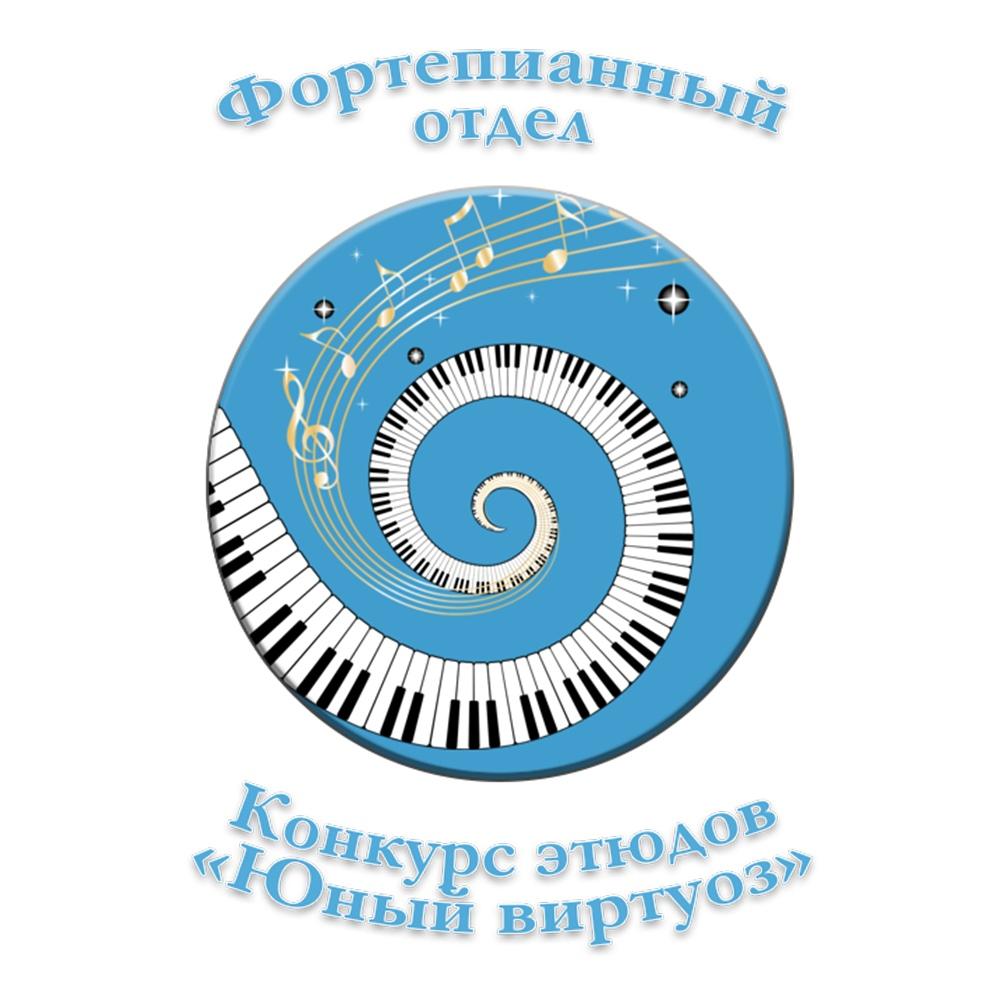 Конкурс фортепианного отдела «Юный виртуоз»