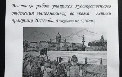 Выставка работ «Наш Петербург»