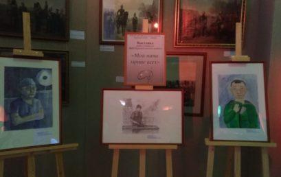 Выставка «Мой папа лучше всех»
