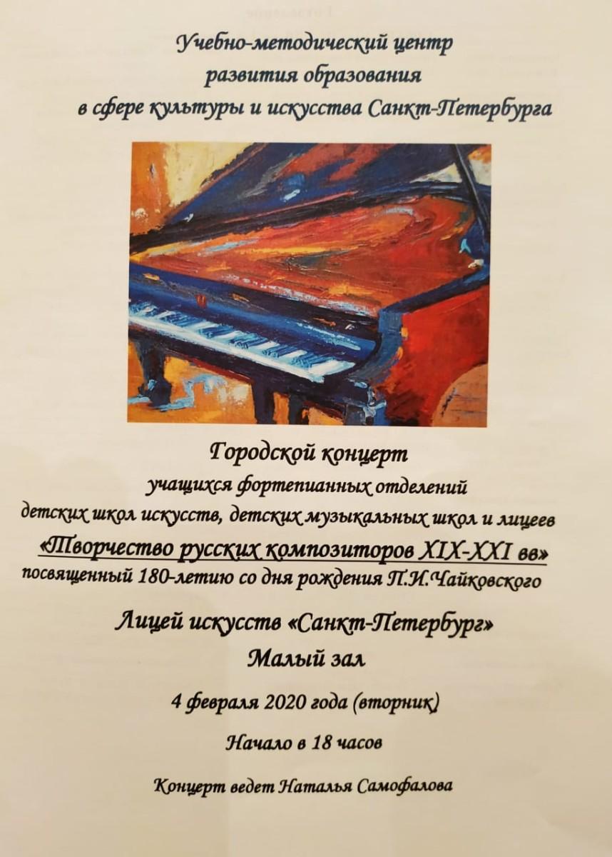Городской концерт фортепианных отделений в Лицее искусств «Санкт-Петербург»