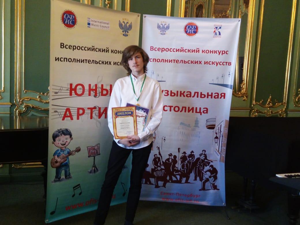 Поздравляем победителя Всероссийского конкурса исполнительских искусств «Юный артист».