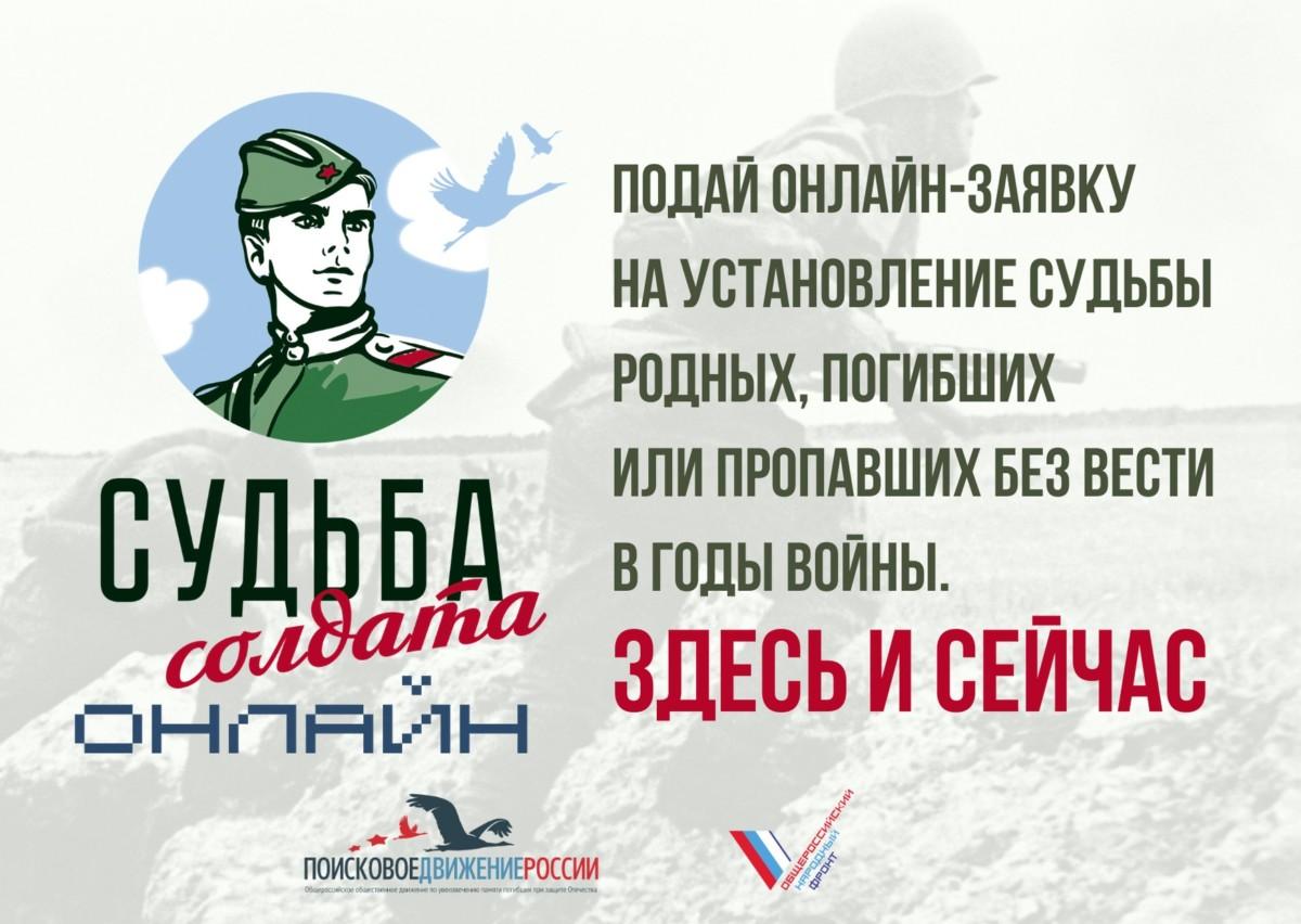 Всероссийский проект «Судьба солдата!