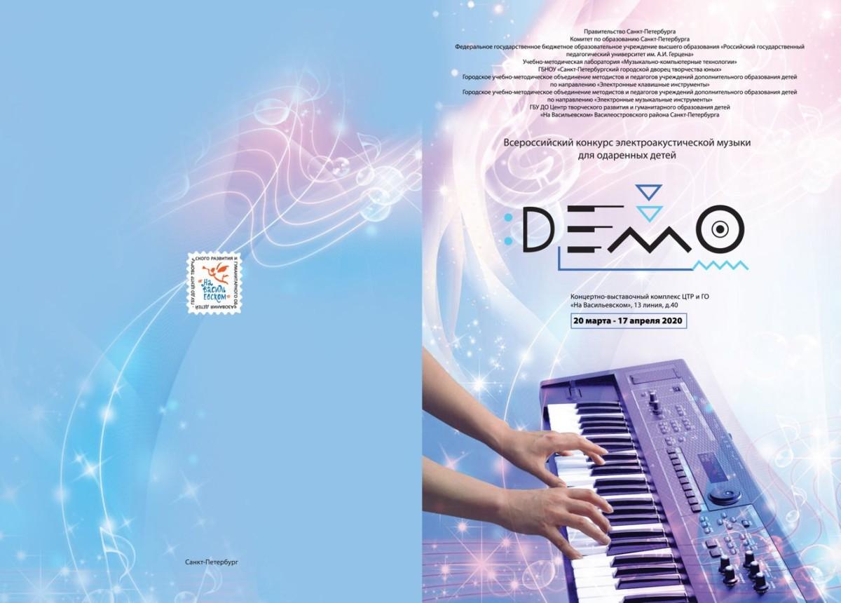 Поздравляем победителей Всероссийского конкурса электроакустической музыки ДЕМО