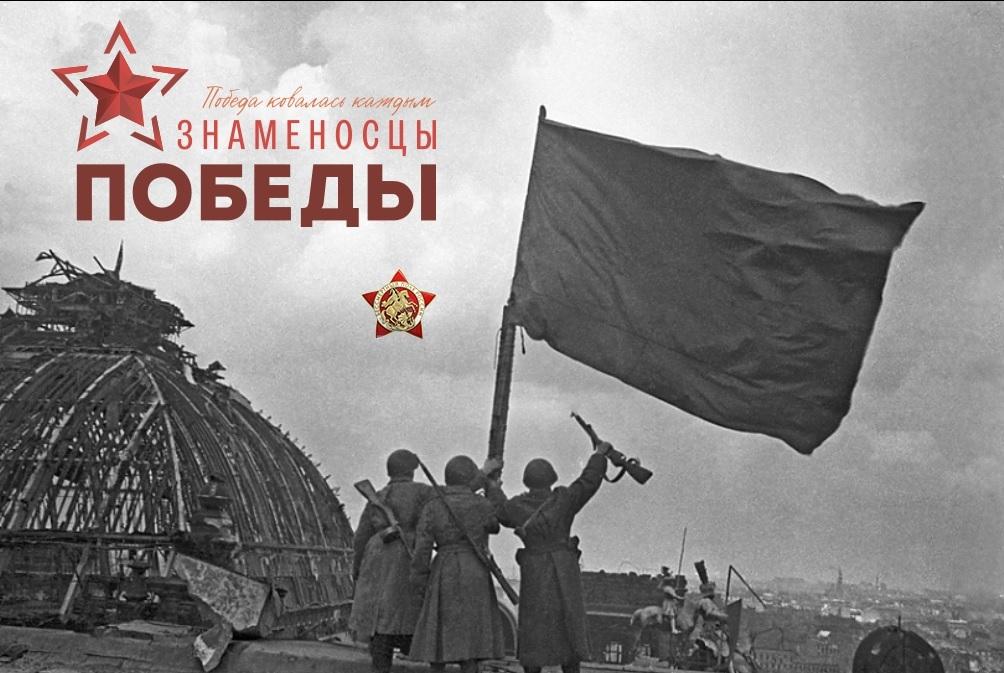 Проект «Знаменосцы Победы»