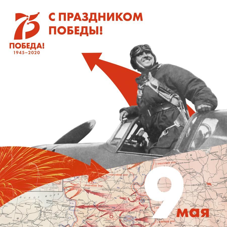 Мероприятия в субъектах Российской Федерации, приуроченные ко Дню Победы,
