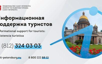 В Санкт-Петербурге заработала информационная поддержка туристов — Контакт-Центр
