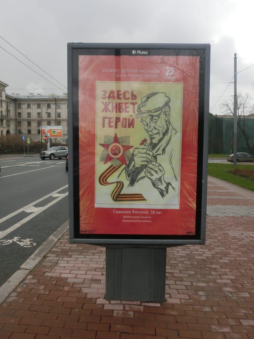 Работы учащихся ДШИ Красносельского района украсили улицы Санкт-Петербурга в дни майских праздников