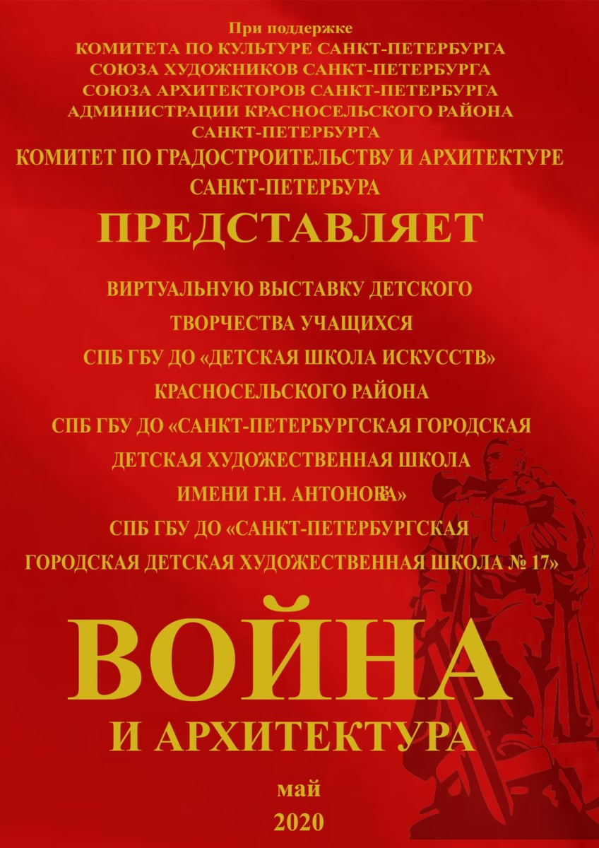 Выставка «Война и архитектура» на сайте Комитета по градостроительству и архитектуре СПБ