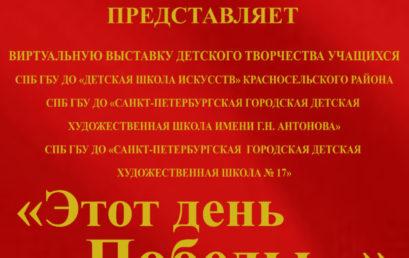 Выставка «Этот день Победы» на сайте Союза архитекторов Санкт-Петербурга