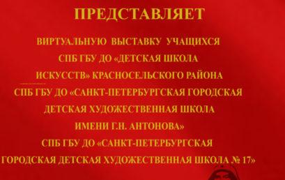Выставка «Минувших дней живая память» на информационных ресурсах Союза художников Санкт-Петербурга