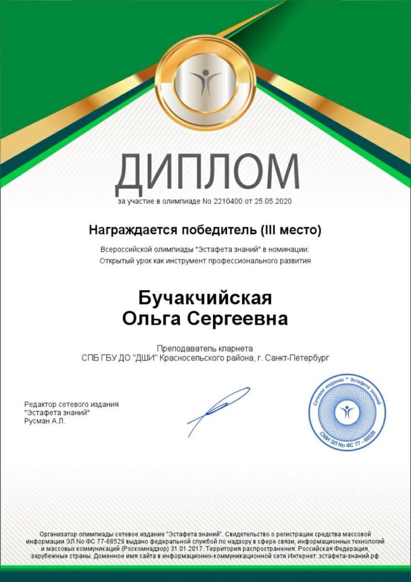 Всроссийская олимпиада «Эстафета знаний»
