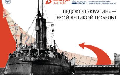 Выставка «Ледокол «Красин» – герой Великой Победы»