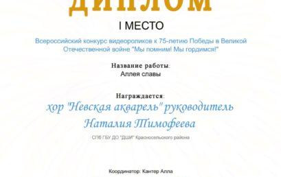 Всероссийский конкурс видеороликов «Мы помним! Мы гордимся!»