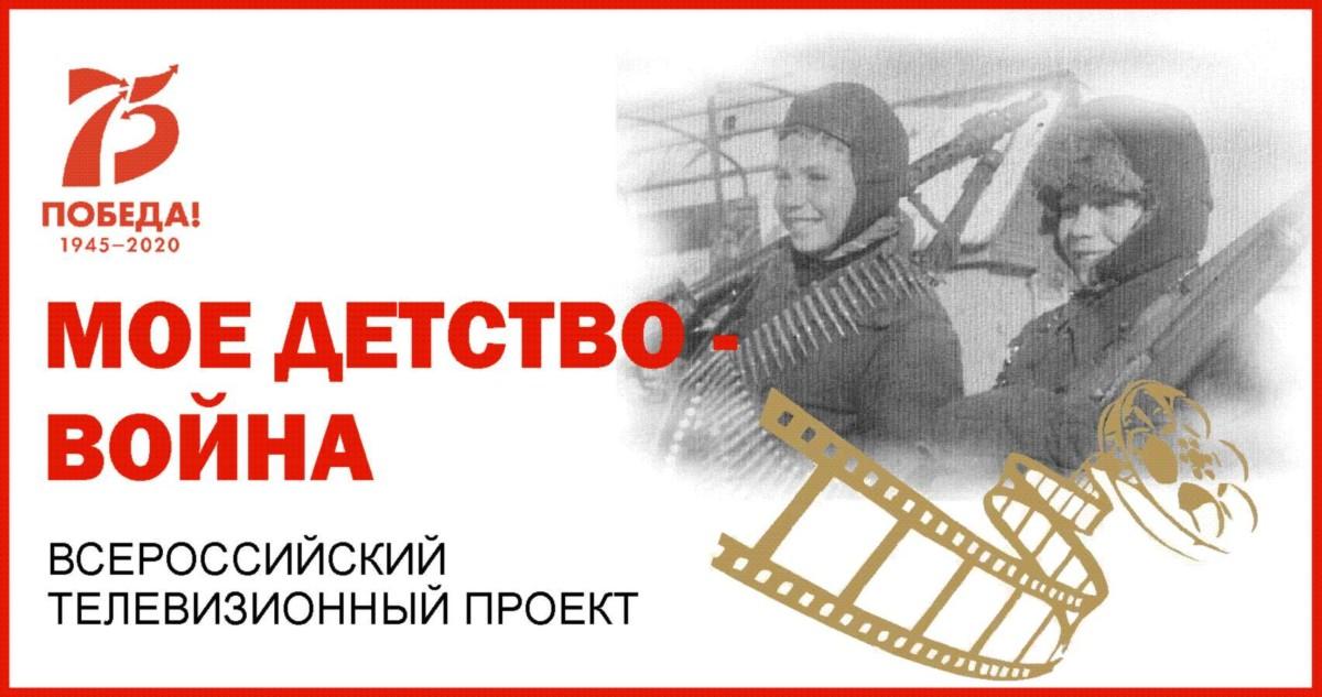 Всероссийский телевизионный проект