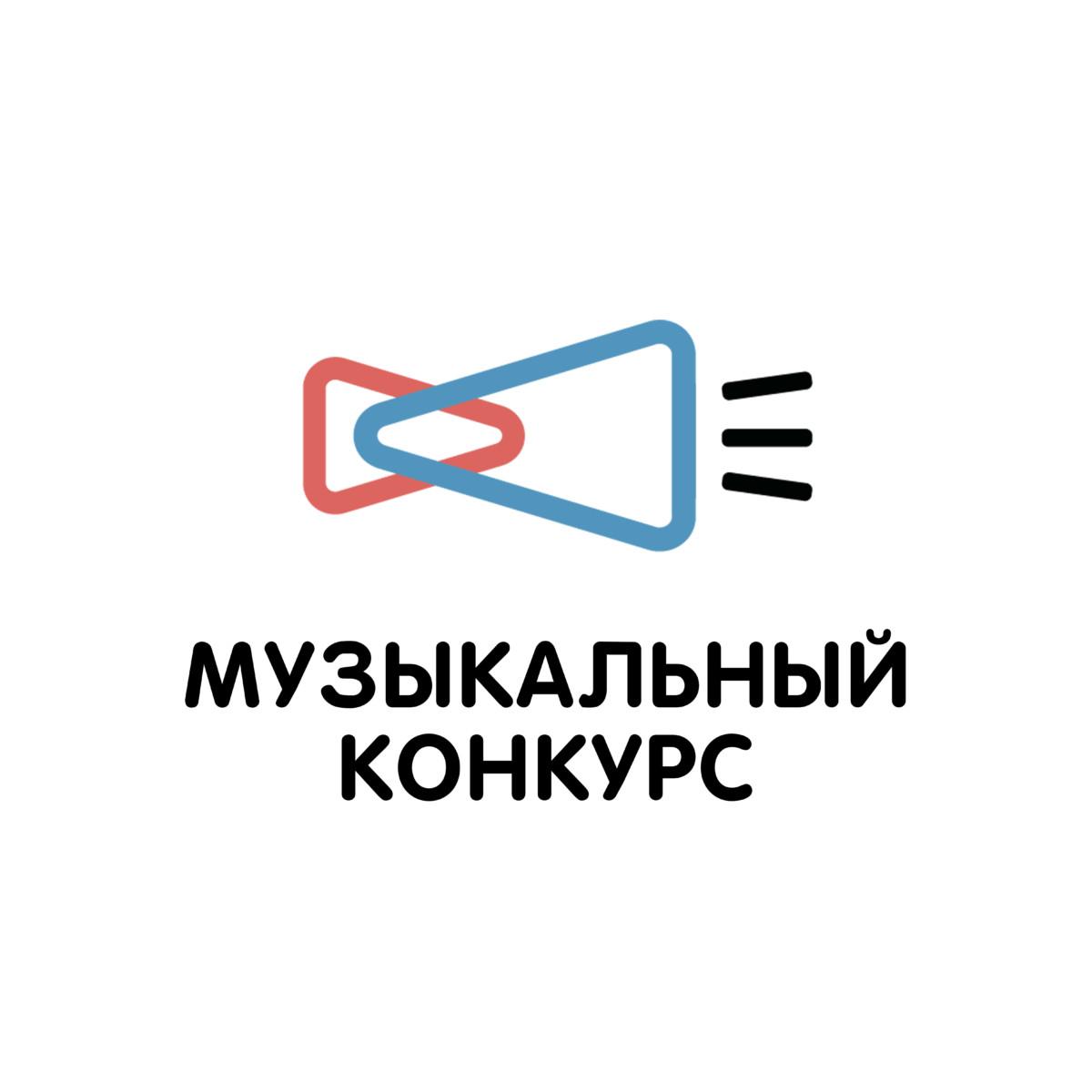 «Всероссийский конкурс авторов и молодых исполнителей»