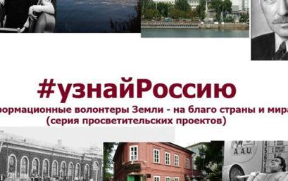 Второй Международный Конгресс «Живое наследие малой Родины» и Литературный фестиваль #Узнай Россию.