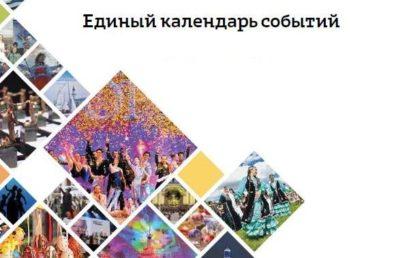 Единый календарь событий Санкт-Петербурга на 2021 год