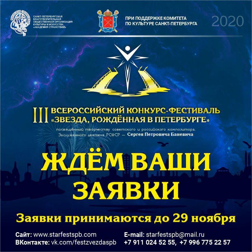III Всероссийский конкурс-фестиваль «Звезда, рождённая в Петербурге»