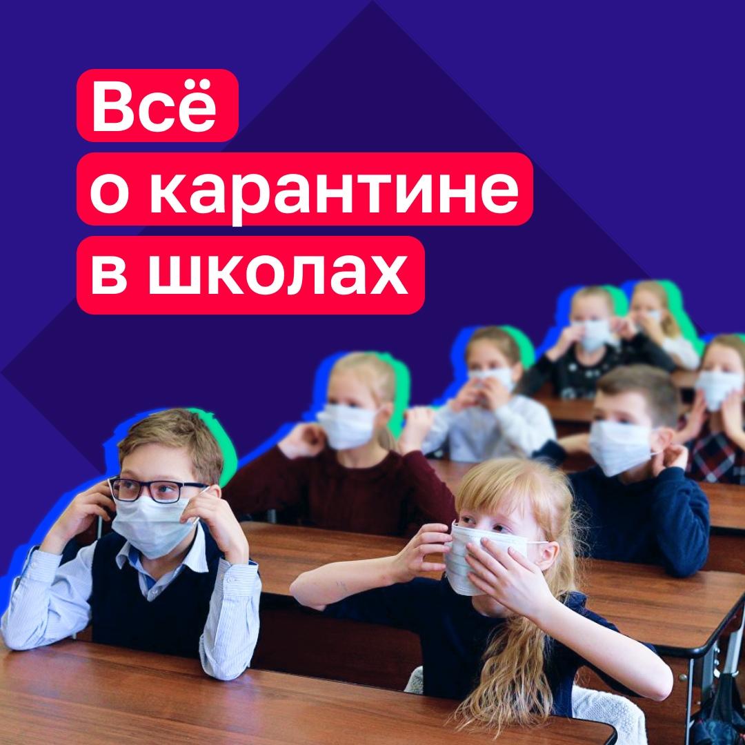 Как сделать обучение максимально безопасным для детей и какие меры для этого принимаются — смотрите