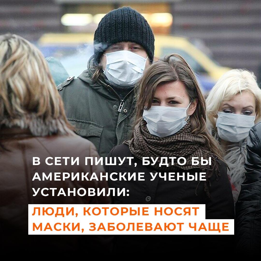 Про маски ходит много нелепых слухов. Разоблачаем главные