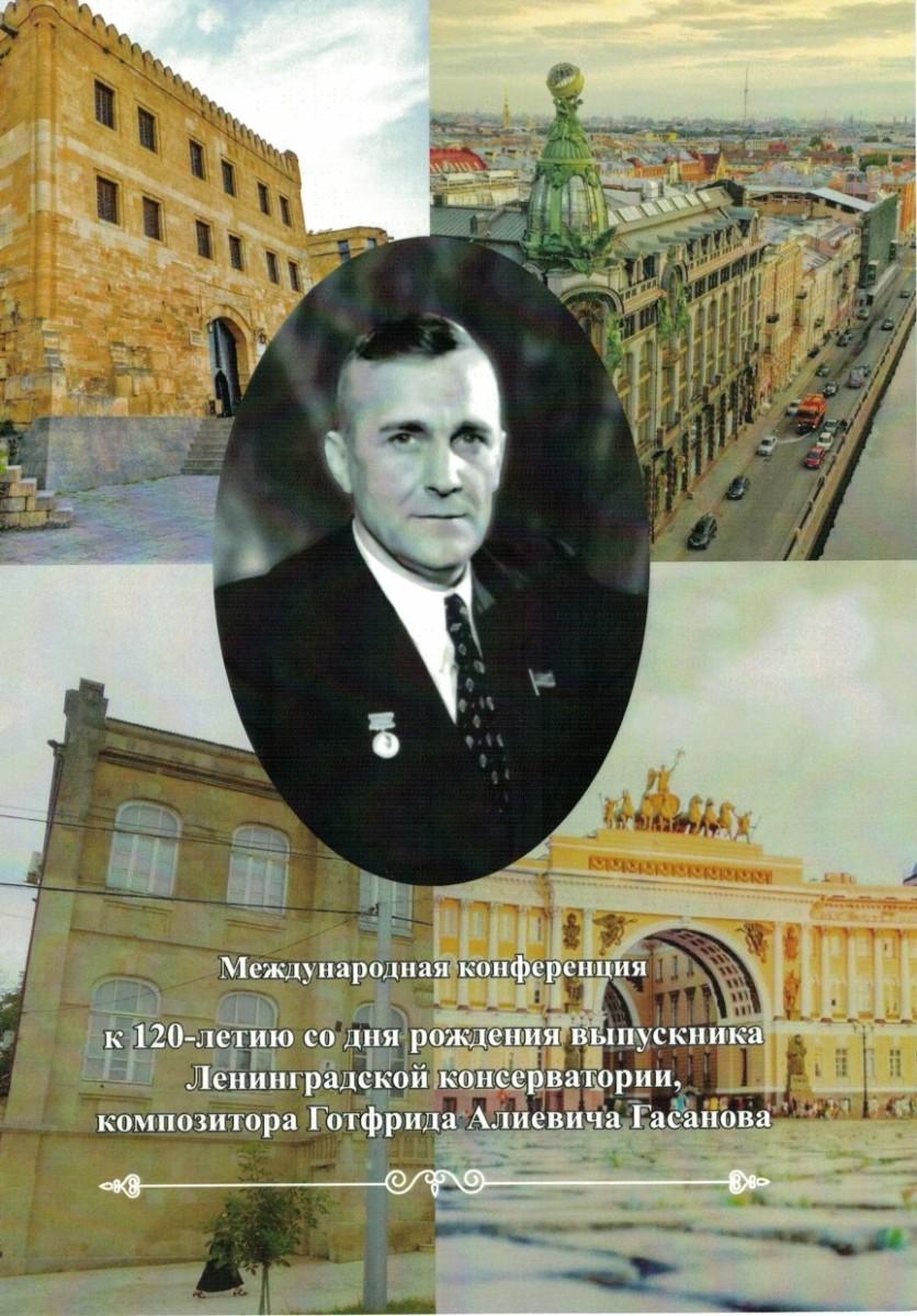 Международная конференция, посвященная 120-летию со дня рождения Г.А. Гасанова