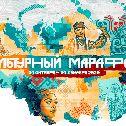 Культурно — просветительская акция «Культурный марафон»