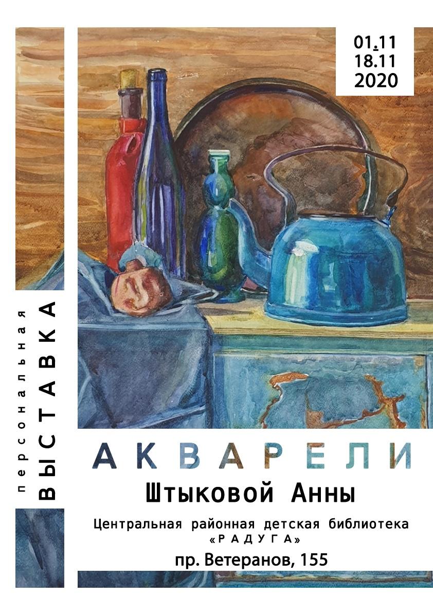 Персональная выставка Штыковой Анны Евгеньевны