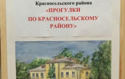 Выставка «Прогулки по Красносельскому району»