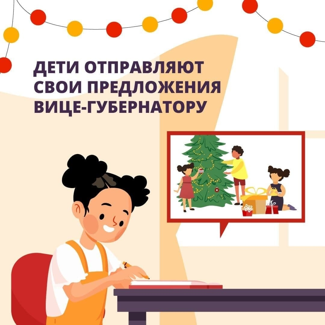 Вице-губернатор просит детей поделиться идеями для новогодних онлайн-мероприятий