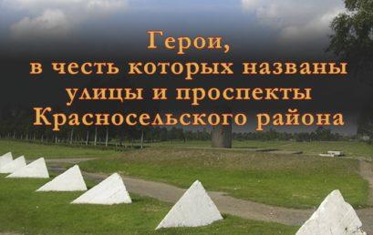 Выставка к Дню героев Отечества