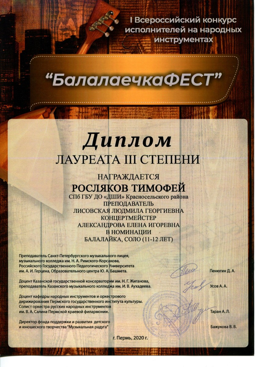 Поздравляем Рослякова Тимофея с победой на Всероссийском конкурсе