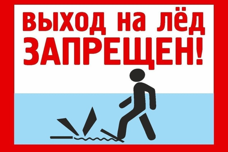 Продление срока запрета выхода на лед