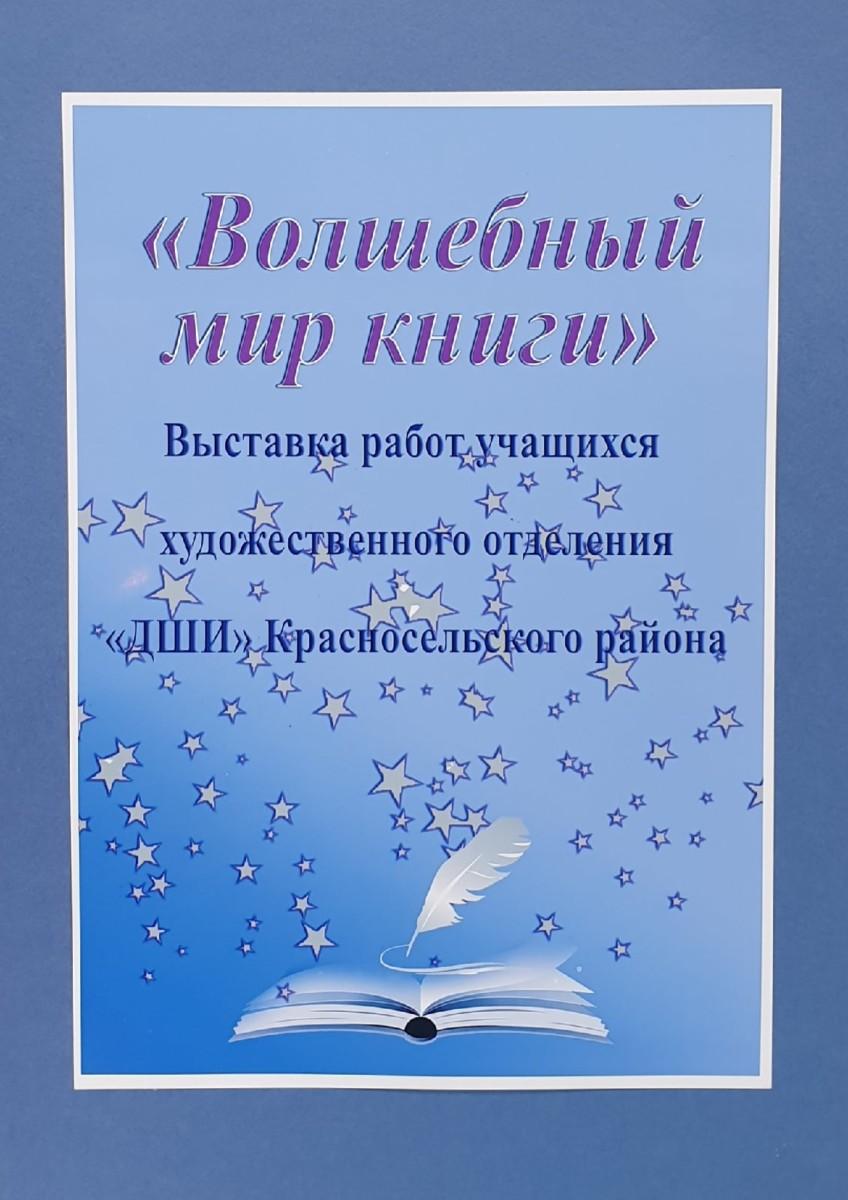 Школьная выставка «Волшебный мир книги»