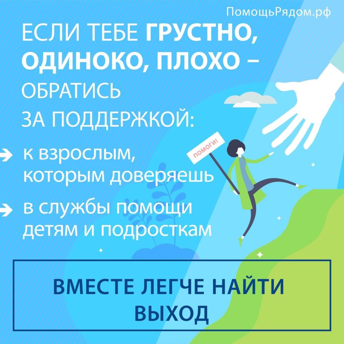 Службы оказания экстренной психологической помощи детям