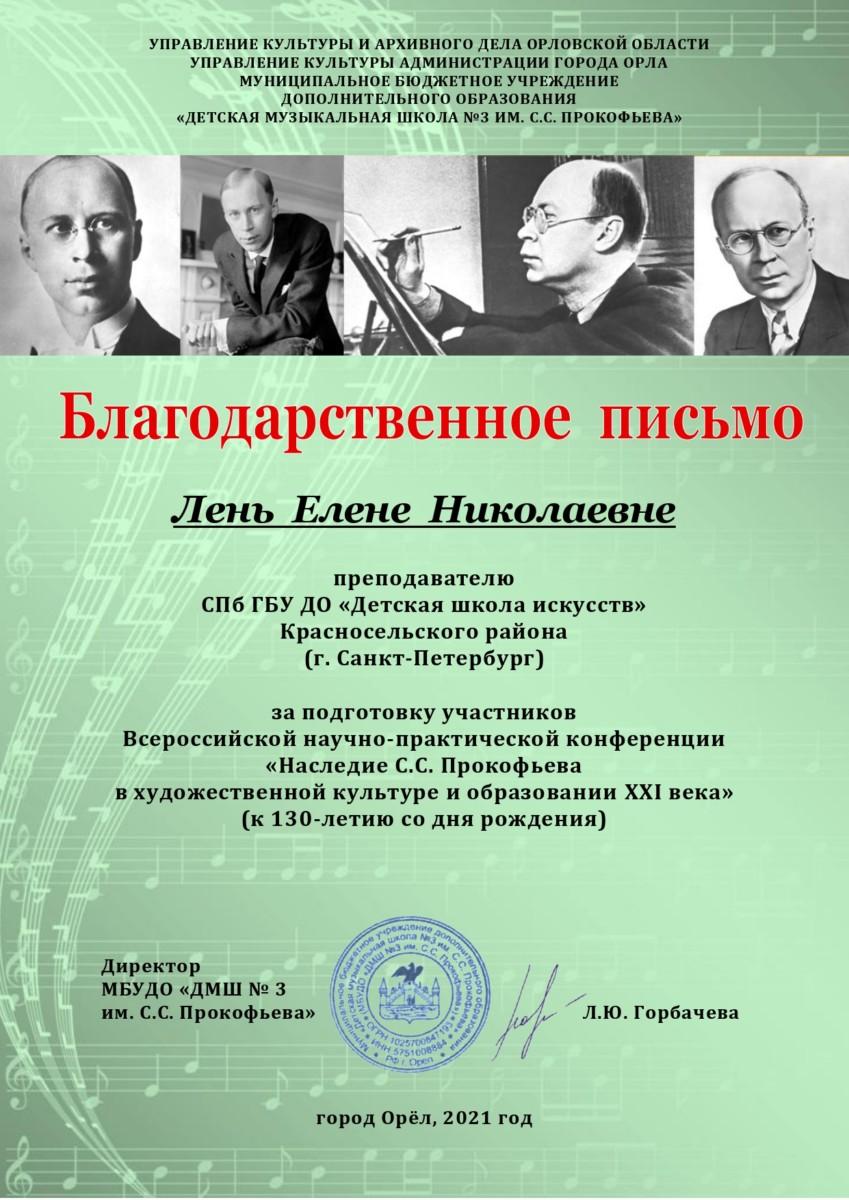 Поздравляем с участием в научно-практической конференции