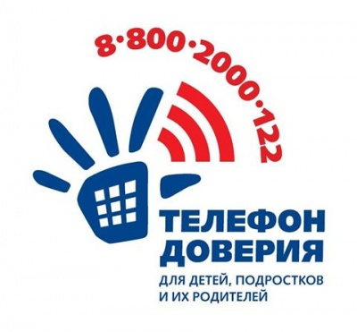Детский телефон доверия готов оказать помощь