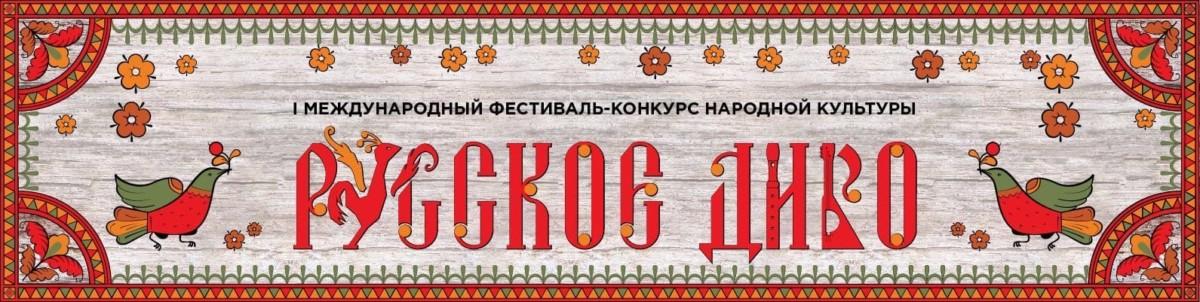 I Международный фестиваль-конкурс народной культуры «Русское диво»