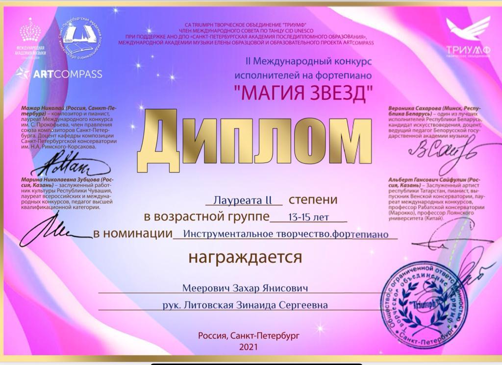 II Международный конкурс исполнителей на фортепиано «Магия звёзд»