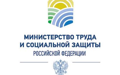 Министерство труда и социальной защиты Российской Федерации организует опрос