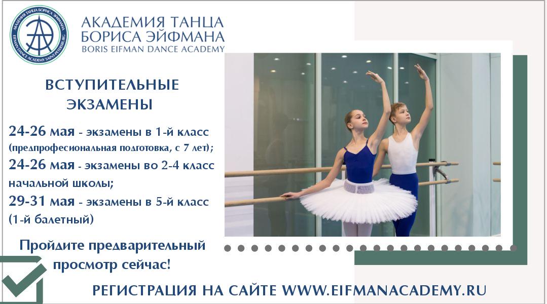 «Академия танца Бориса Эйфмана» ищет юные таланты