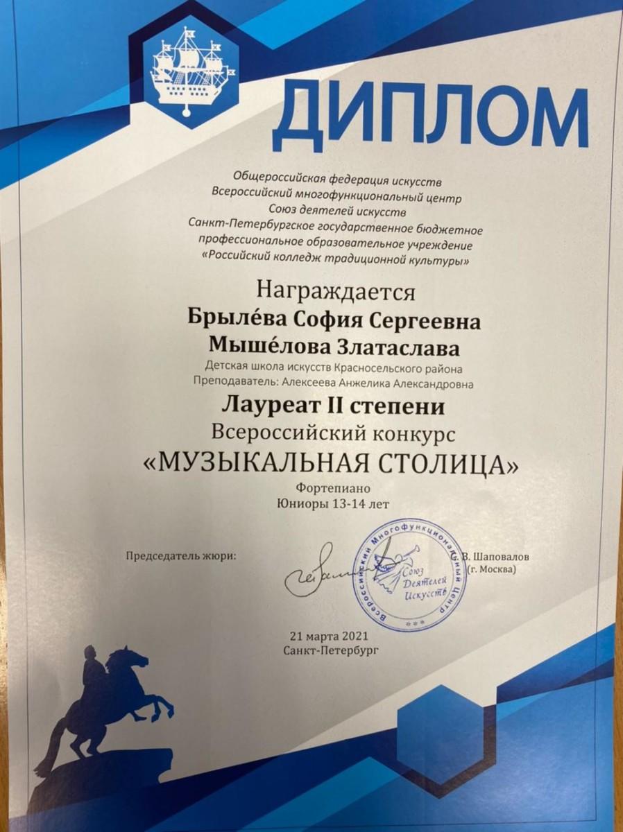 Всероссийский конкурс «Музыкальная столица»