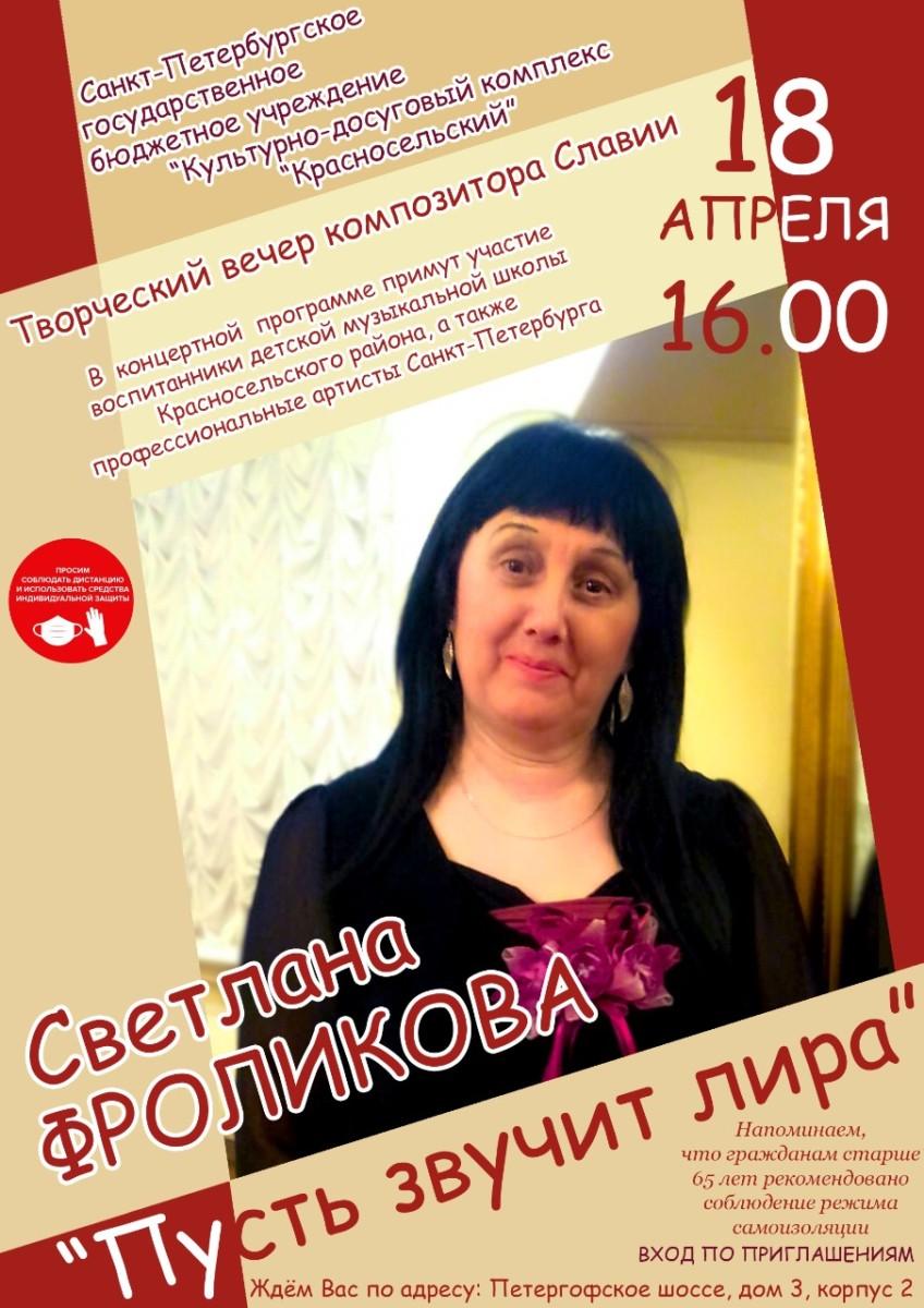 АНОНС! Авторский вечер композитора С.А. Фроликовой