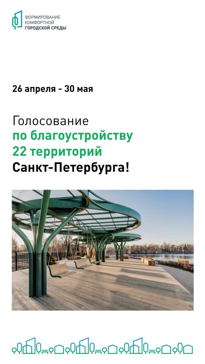 Голосование за благоустройство 22 городских территорий Санкт-Петербурга