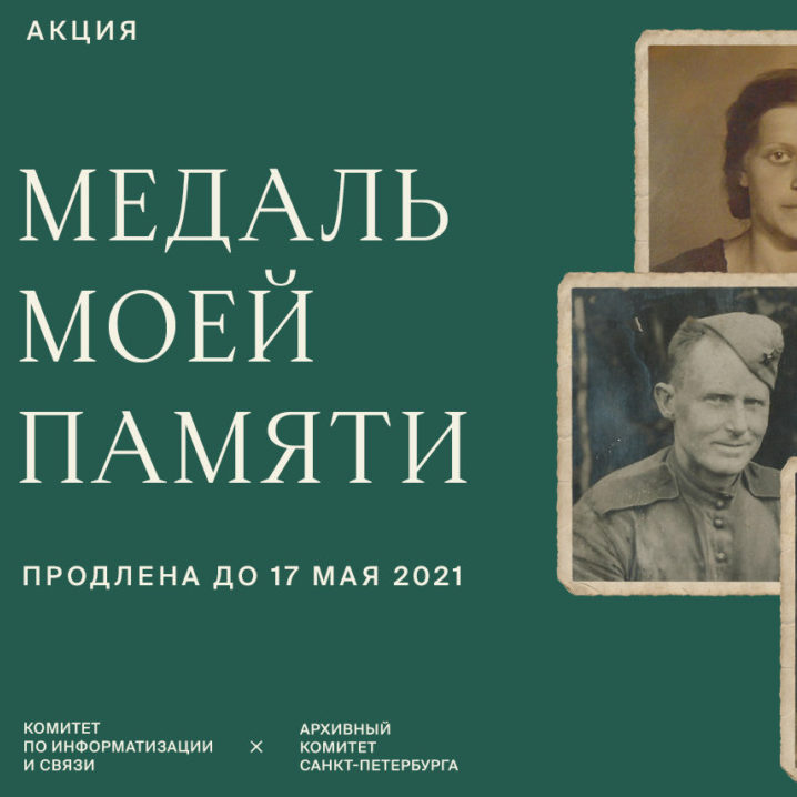 Продлена акция по сбору историй о защитниках блокадного Ленинграда «Медаль моей памяти»