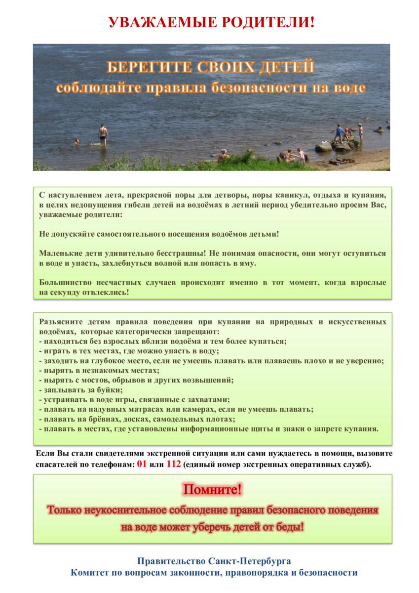 Памятки населению по правилам безопасности на водных объектах Санкт-Петербурга в летний период.