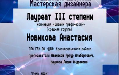 Всероссийский конкурс по компьютерной графике «Мастерская дизайнера»