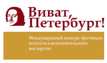 VII Международный конкурс «Виват, Петербург!»